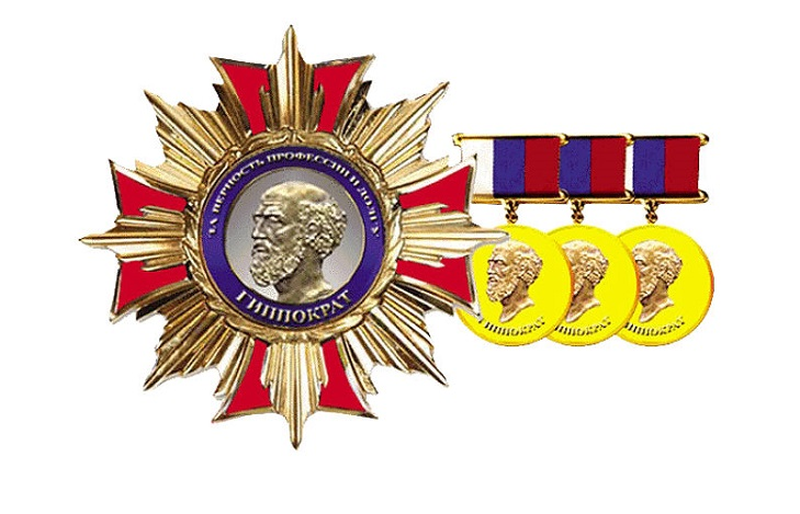 Орден и медаль Гиппократа