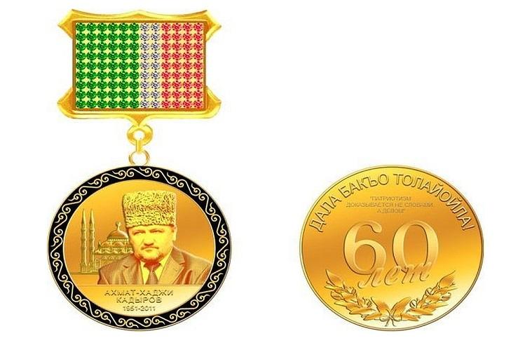 Медаль Кадырова