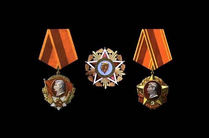 История Ордена Сталина