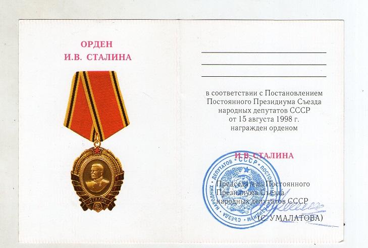 Удостоверение о вручении Ордена Сталина