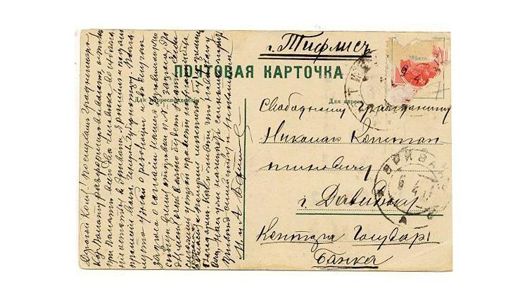 Почтовые марки Армении периода Российской империи