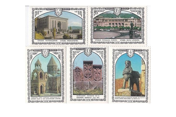 Марки Армении периода 1978