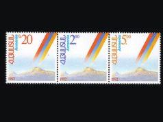Почтовые марки Армении