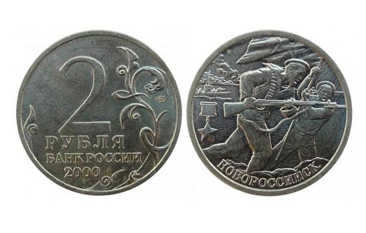 """Монета """"Город-герой Новороссийск"""""""