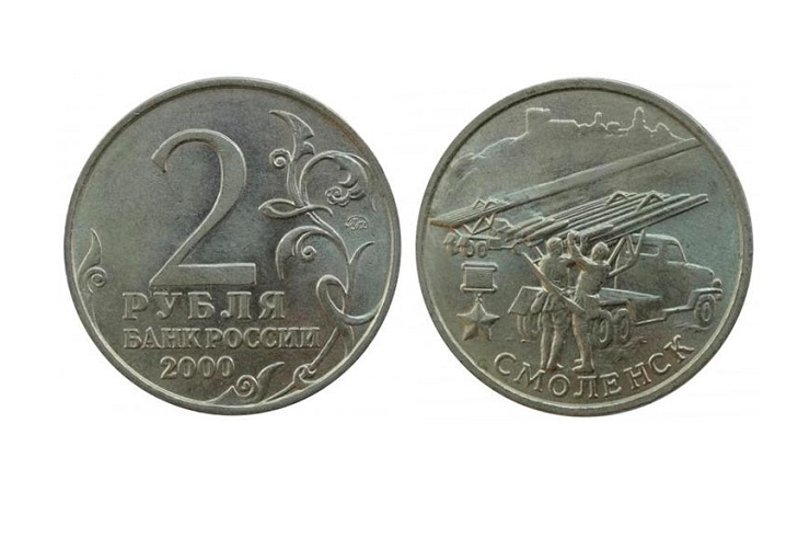 """Монета """"Город-герой Смоленск"""""""