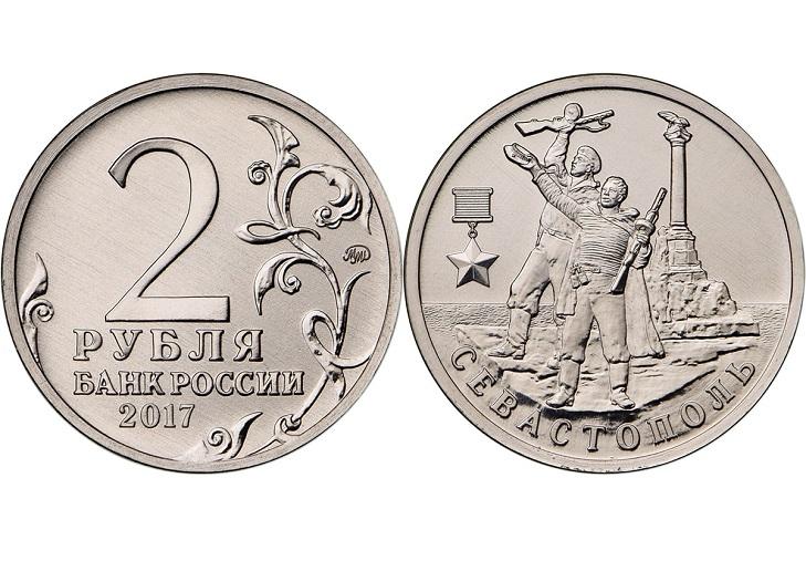 """Монета """"Город-герой Севастополь"""""""