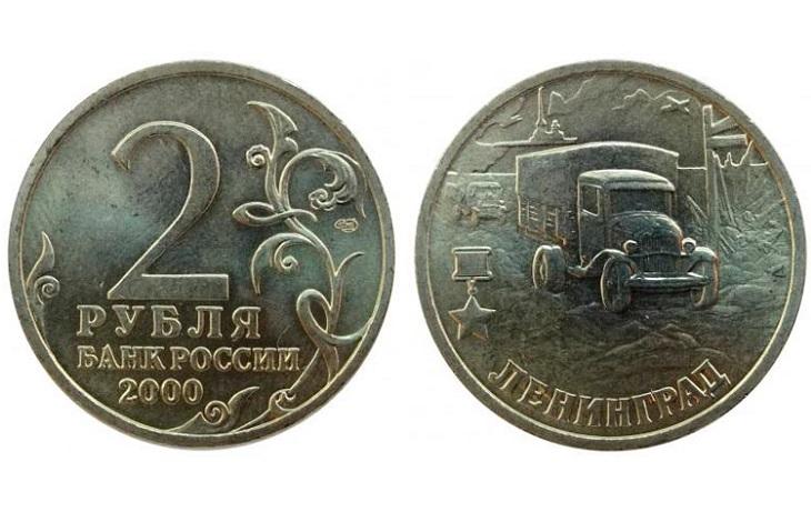 """Монета """"Город-герой Ленинград"""""""