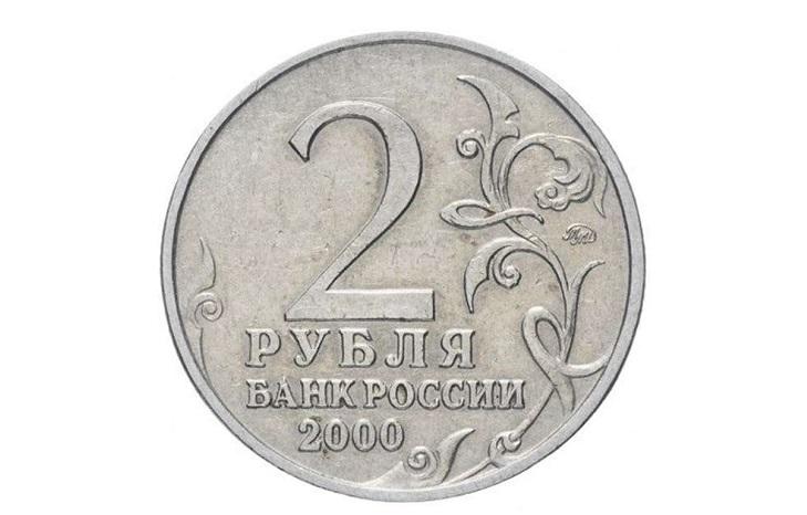 """Юбилейная монета """"Город-герой Москва"""""""