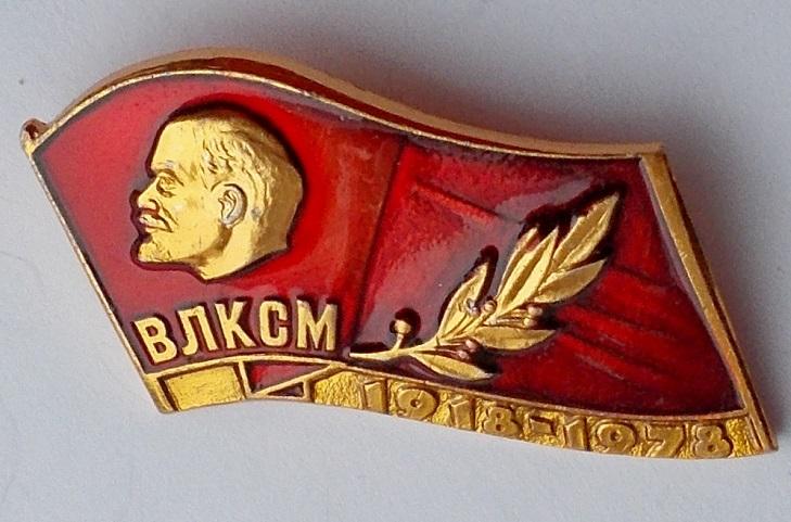 Значки ВЛКСМ 1918 г.