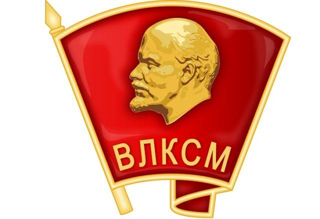 Значки ВЛКСМ