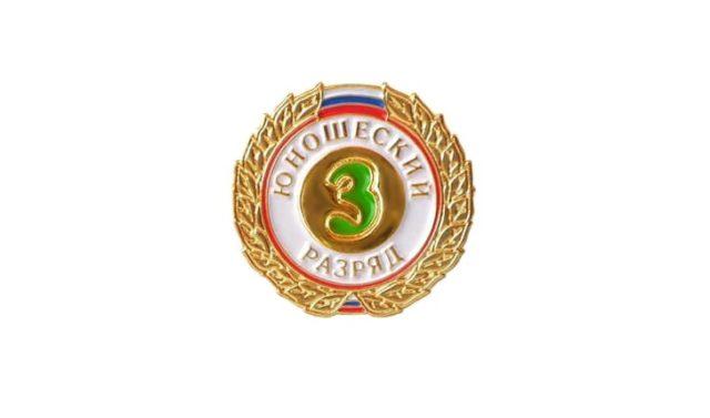 Значок «3 юношеский разряд»