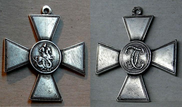 Знак отличия Св. Георгия