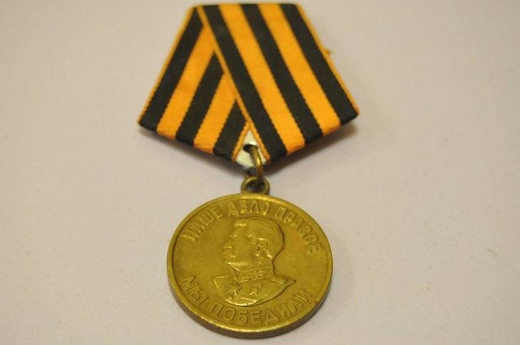 """Памятная медаль """"За победу над Германией"""""""