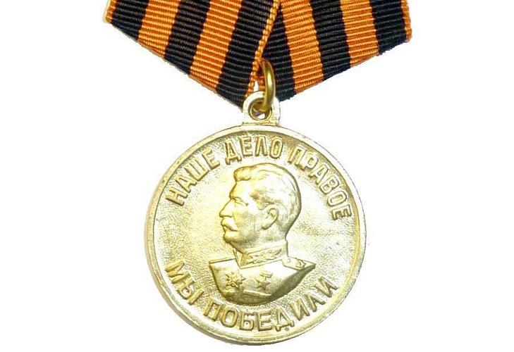 """Награждение медалью """"За победу над Германией"""""""