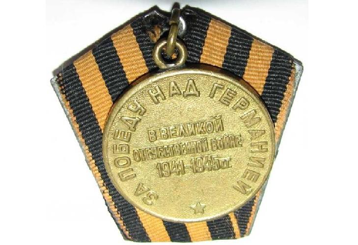 """История медали """"За победу над Германией"""""""