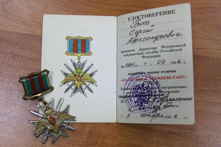 """Кому вручали медаль """"За службу в Таджикистане"""""""