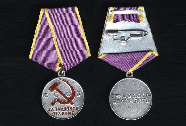 «За трудовое отличие»: дизайн медали