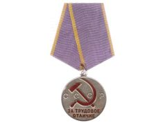Медаль «За трудовое отличие» СССР
