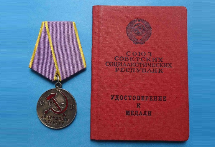«За трудовое отличие»: кому вручали медаль