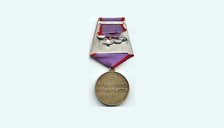 """Награждение медалью """"За трудовое отличие"""""""