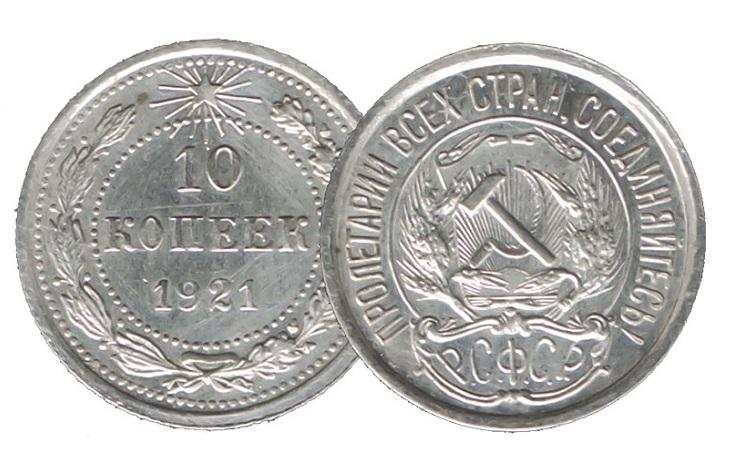 Монеты СССР 1921