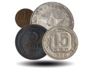Монеты СССР 1921-1957 года