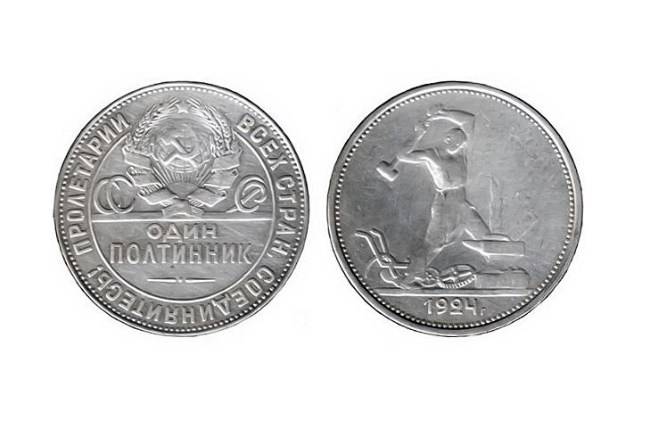 Монеты СССР 1924