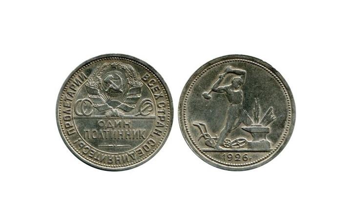 Монеты СССР 1926