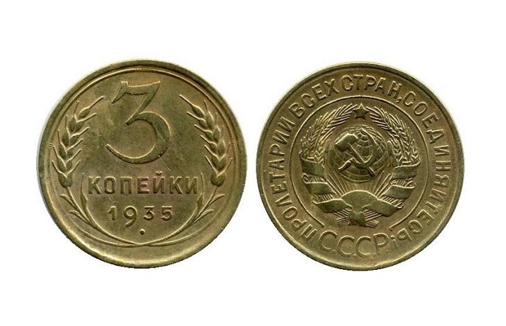 Монеты СССР 1935