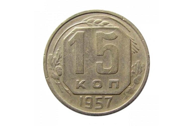 Монеты СССР 1957
