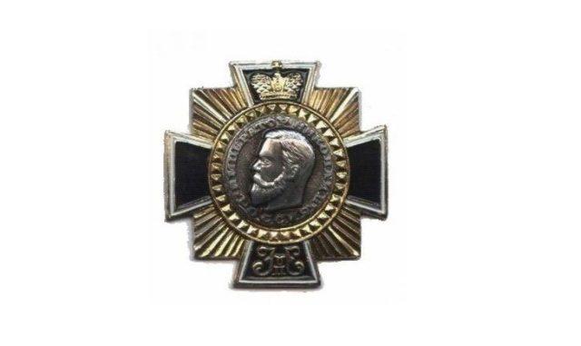 Орден Николая II