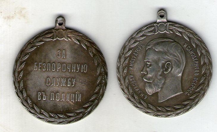 Медали Николая II