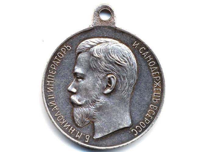 """Медаль Николая II """"За усердие"""""""
