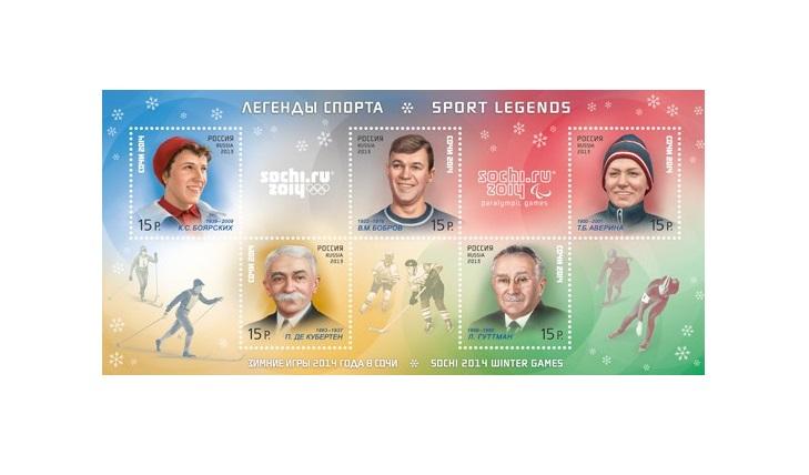 Марки легендарные спортсмены к олимпиаде в Сочи 2014