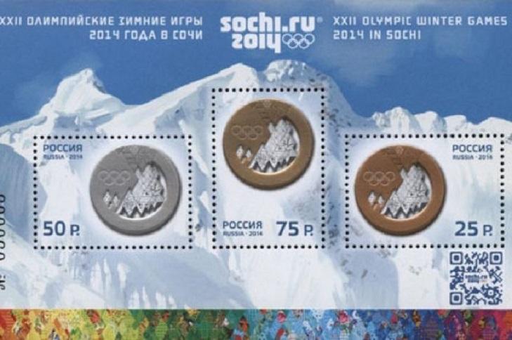 Марки с медалями к Олимпиаде в Сочи