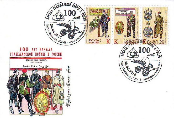 Специальные гашения марок Приднестровья