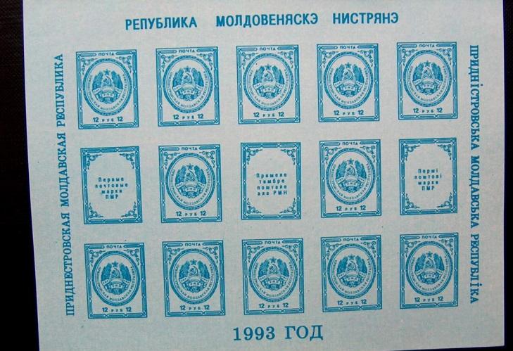Первый тираж марок Приднестровья 1993 год