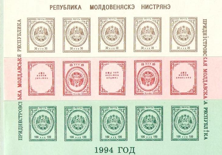 Марки Приднестровья 1994 года