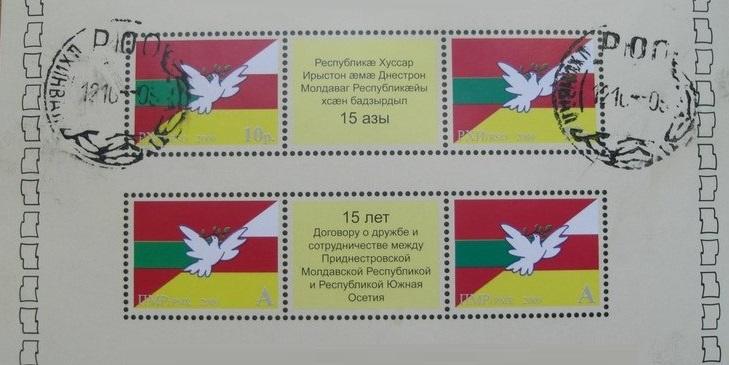 Марки Приднестровья и Южной Осетии