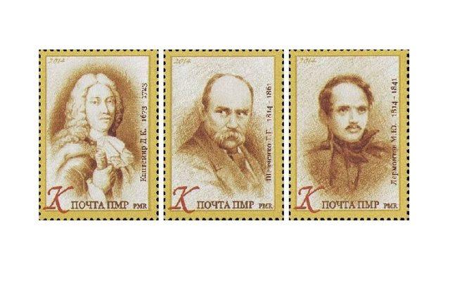 Почтовые марки ПМР