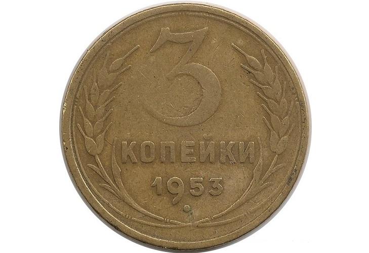 Реверс монеты 3 копейки 1953 года