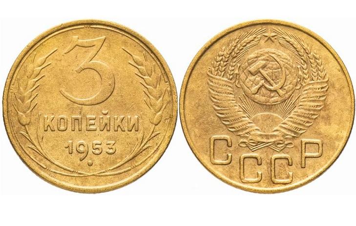 Дизайн монеты 3 копейки 1953 года