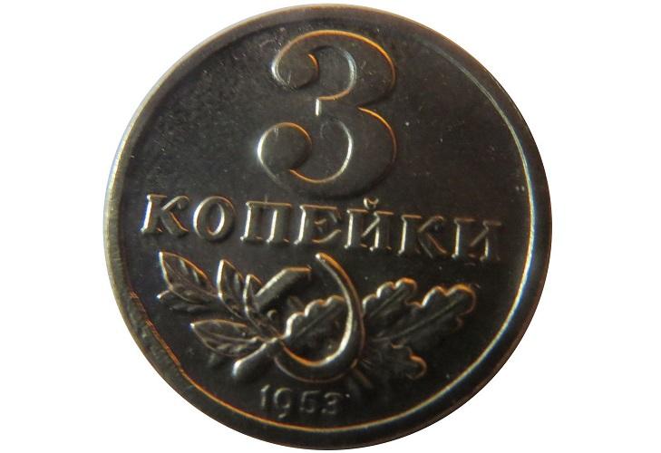 Пробный экземпляр монеты 3 копейки 1953 года