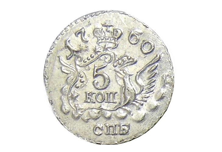 5 копеек из серебра 1760 года