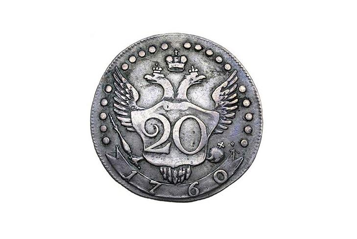 20 копеек 1760 года