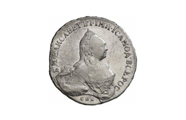 Царские монеты 1760 года