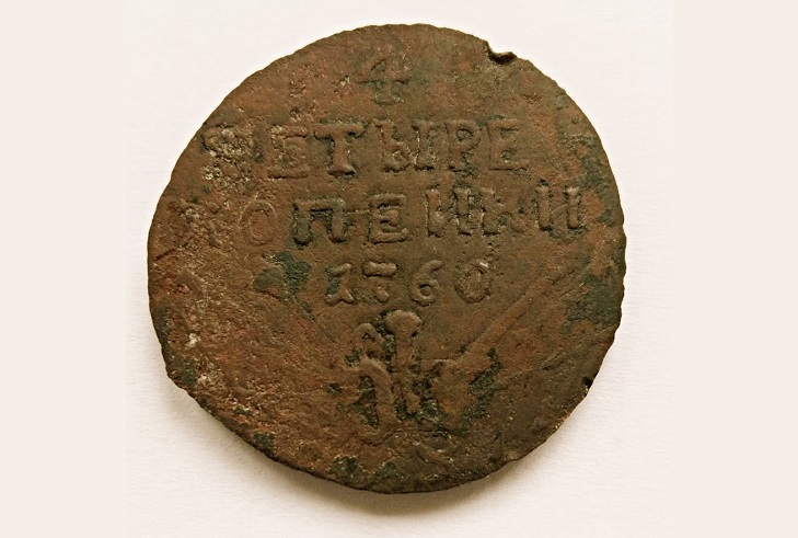 4 копейки 1760 года