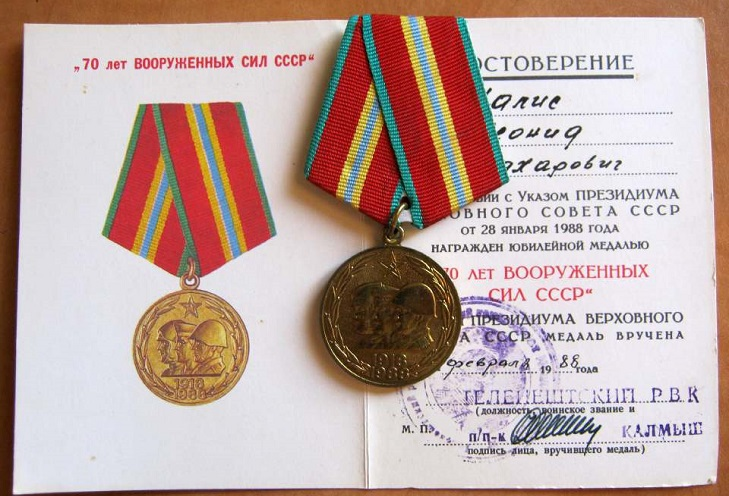 Положение о награждение медалью «70 лет Вооружённых Сил СССР»