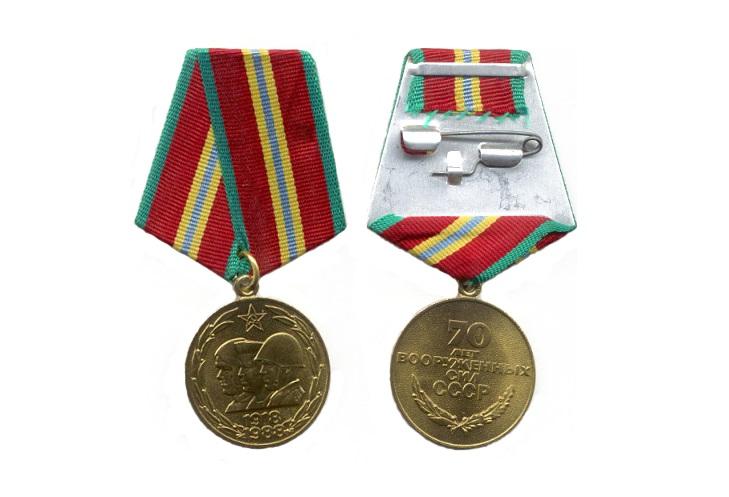 Дизайн медали «70 лет Вооружённых Сил СССР»