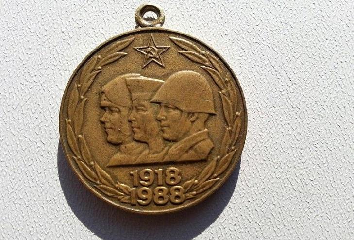 История появления медали «70 лет Вооружённых Сил СССР»